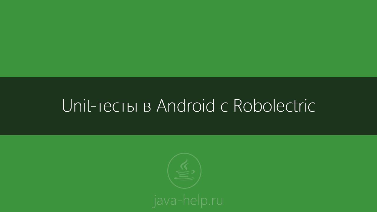Unit-тесты в Android с Robolectric