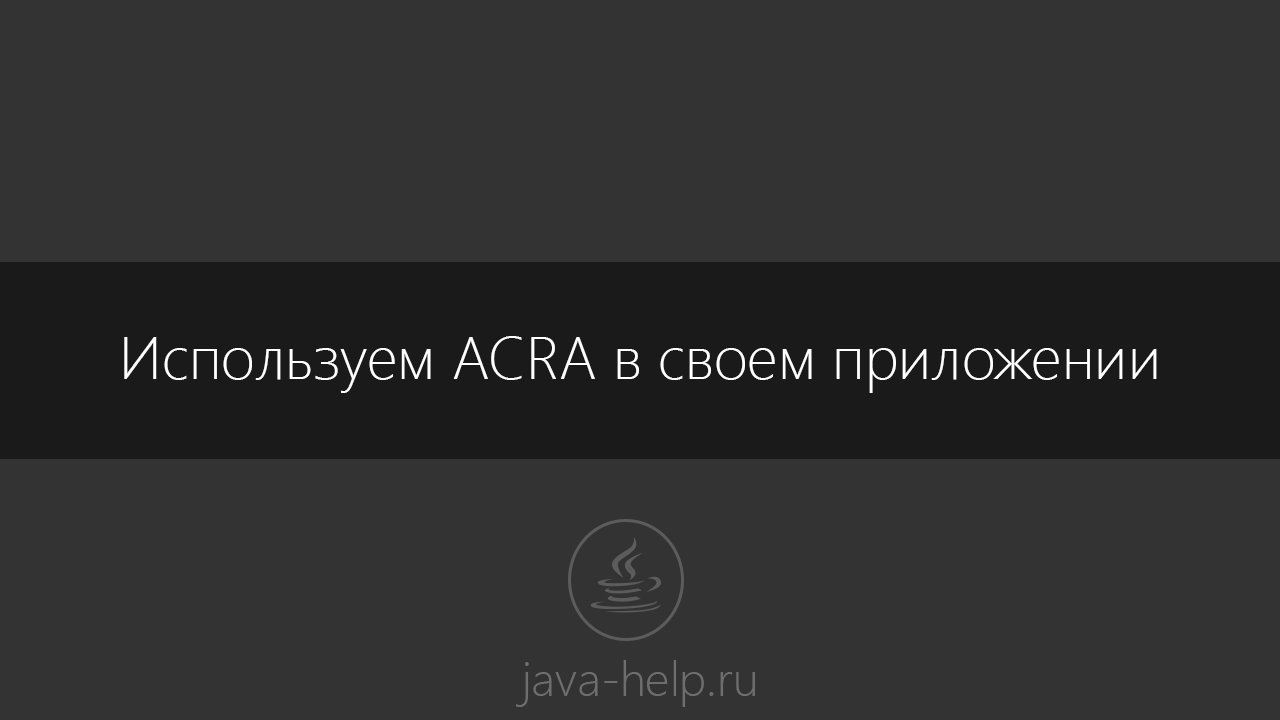 using acra android