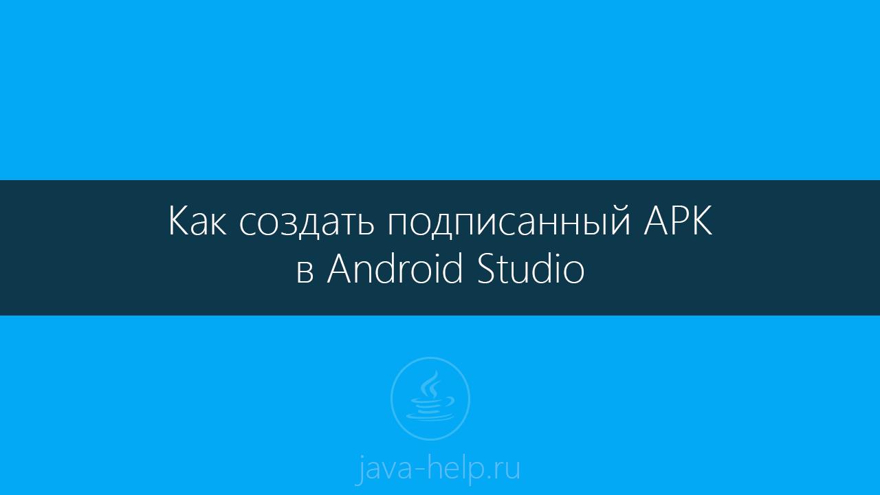 Как создать подписанный APK в Android Studio